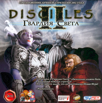 Disciples II: Guardians of the Light (Гвардия Света)